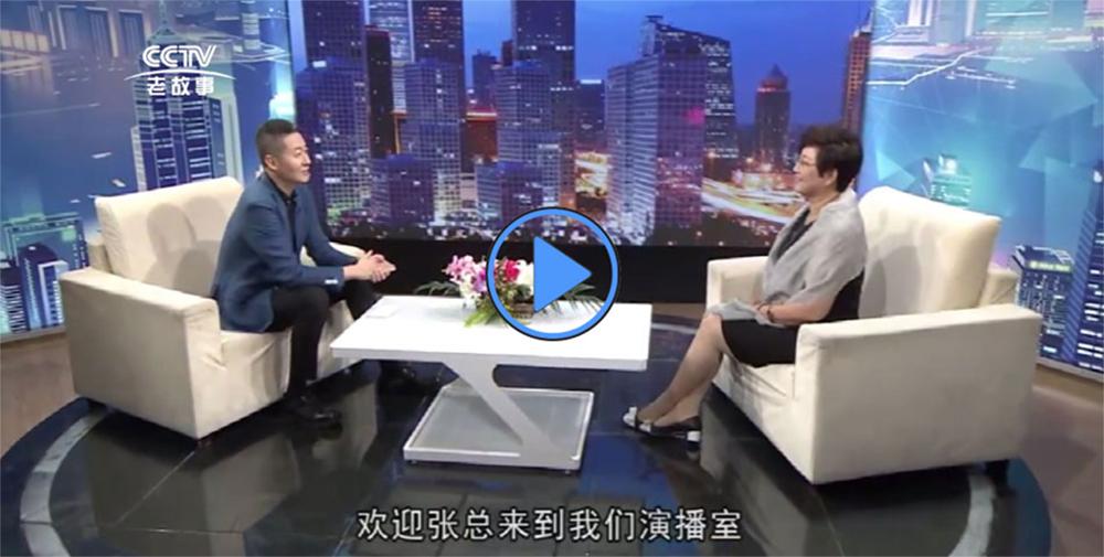 百泰生物董事长张立女士接受央视《信用中国》栏目专访播出了!