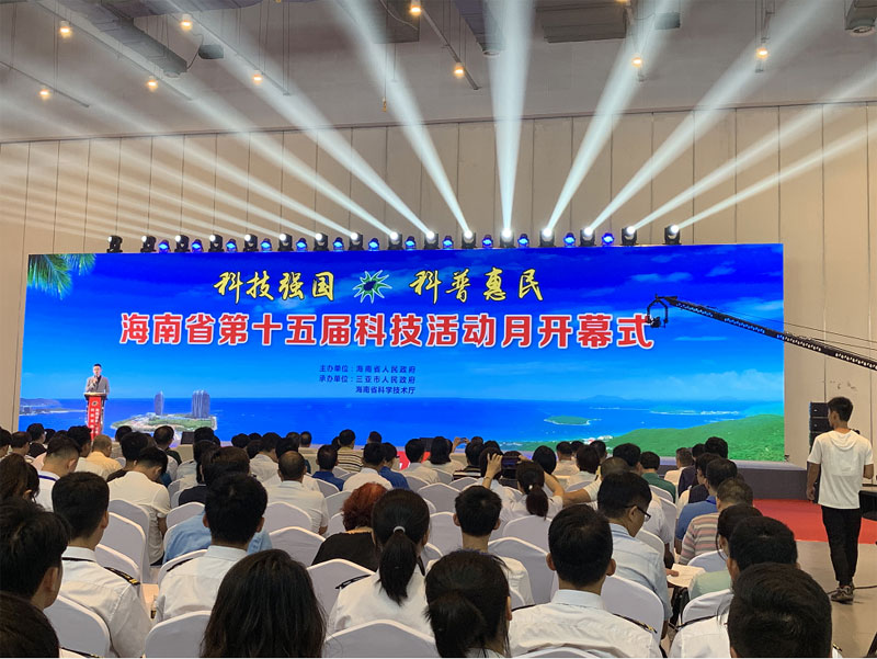 海南省第十五届科技活动月开幕式隆重召开