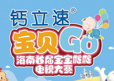 """火熱招募丨鈣立速杯""""寶貝GO""""海南省首屆寶寶爬爬電視大賽開始報名啦!"""