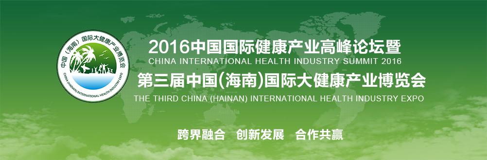 2016(海南)国际健康产业博览会今日海口开幕