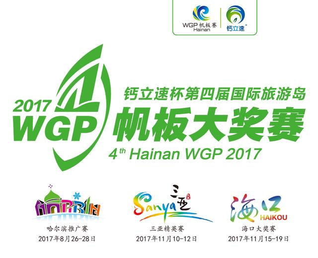 鈣立速杯2017第四屆國際旅游島帆板大獎賽11月揚帆海南