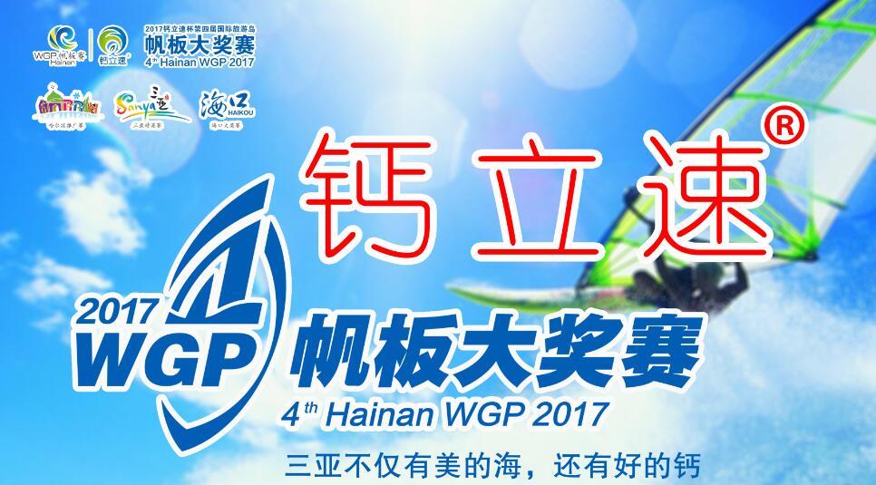 鈣立速杯2017第四屆國際旅游島帆板大獎賽