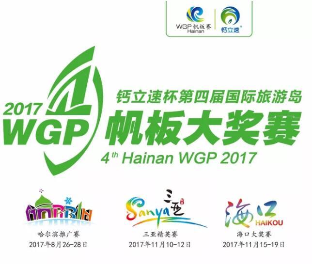 WGP   钙立速杯2017第四届国际旅游岛帆板大奖赛圆满收官