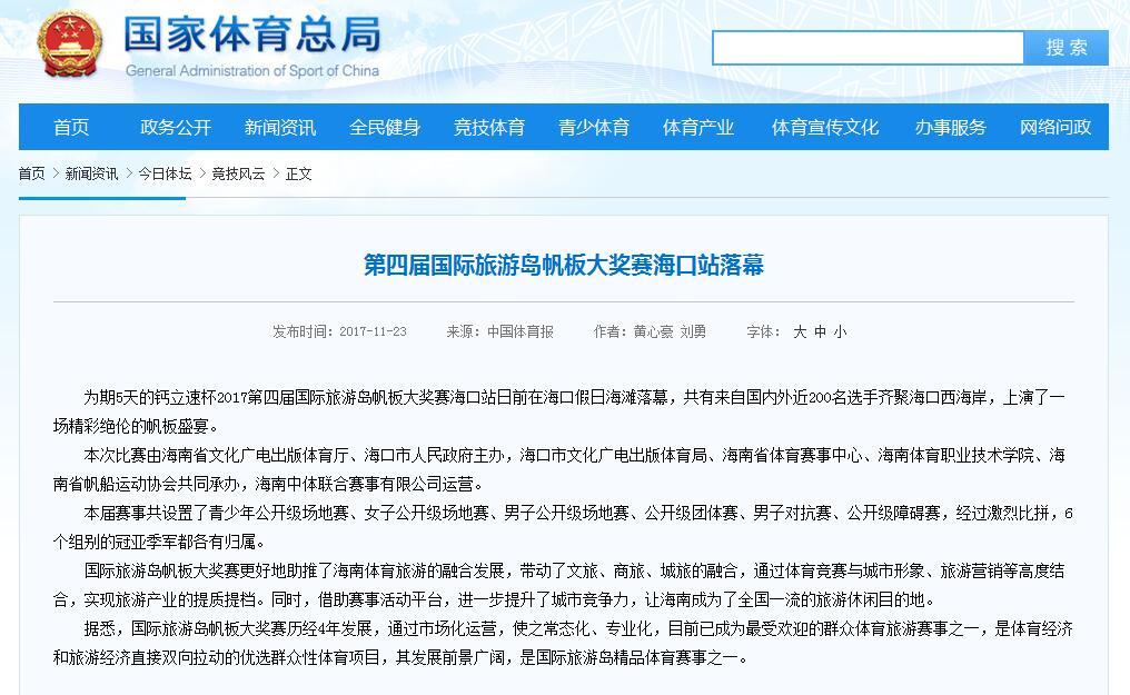 国家体育总局、中国体育报分别报道:钙立速杯第四届国际旅游岛帆板大奖赛