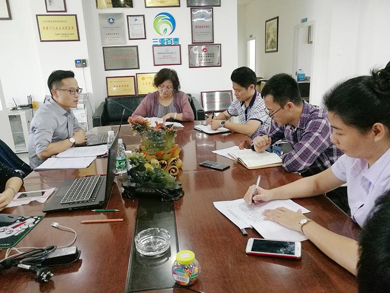 11月23-24日,公司进行知识产权贯标现场审核