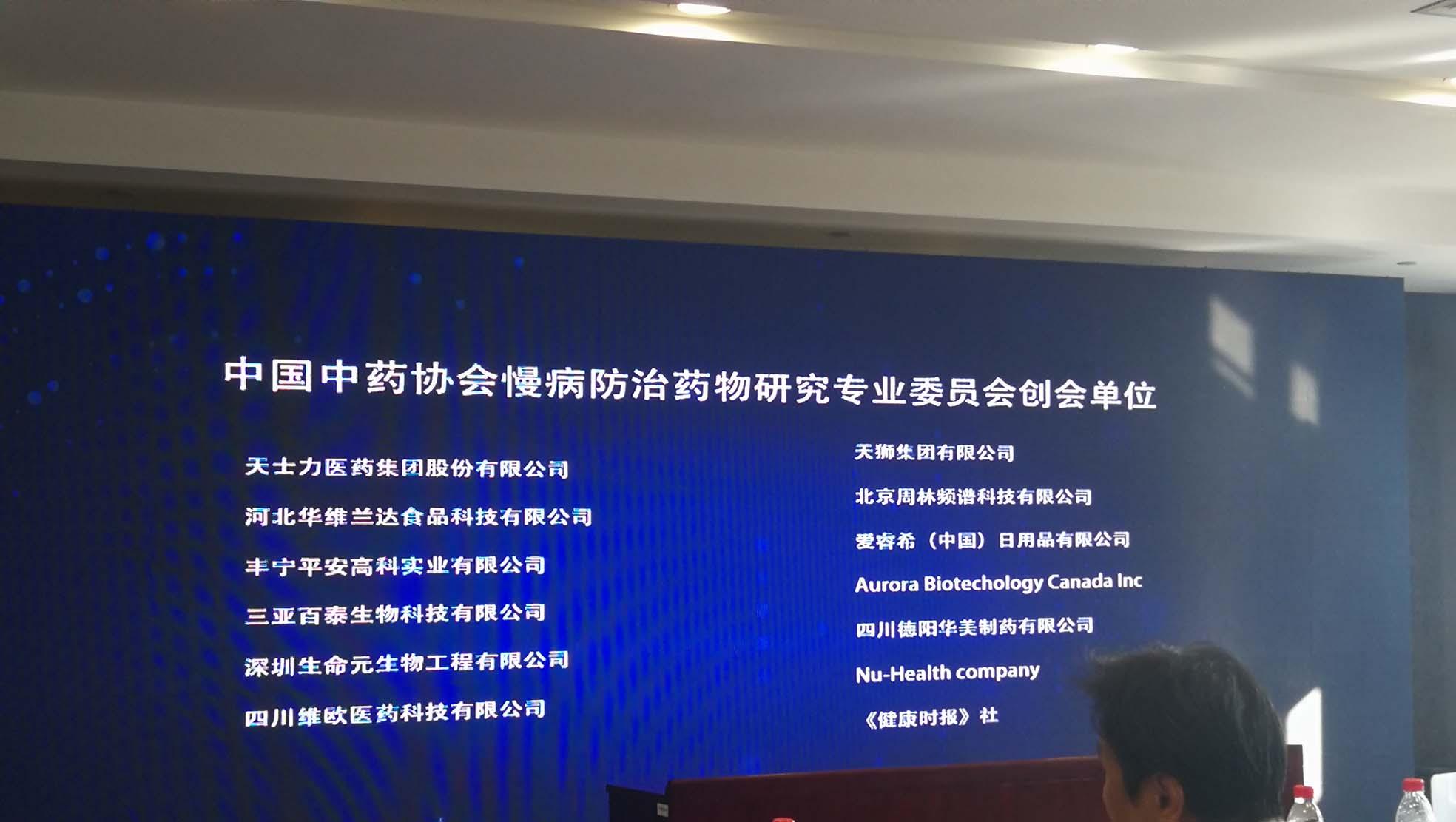 中国中药协会慢病防治药物研究专业委员会在京成立