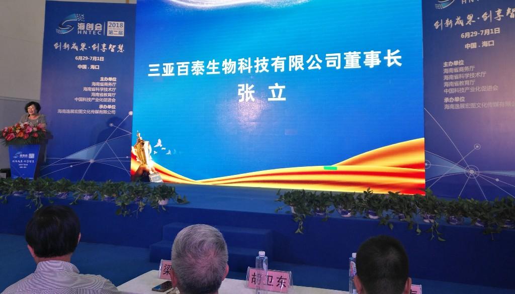 """三亚百泰被评为""""海南科技产业十大影响力领军企业"""""""