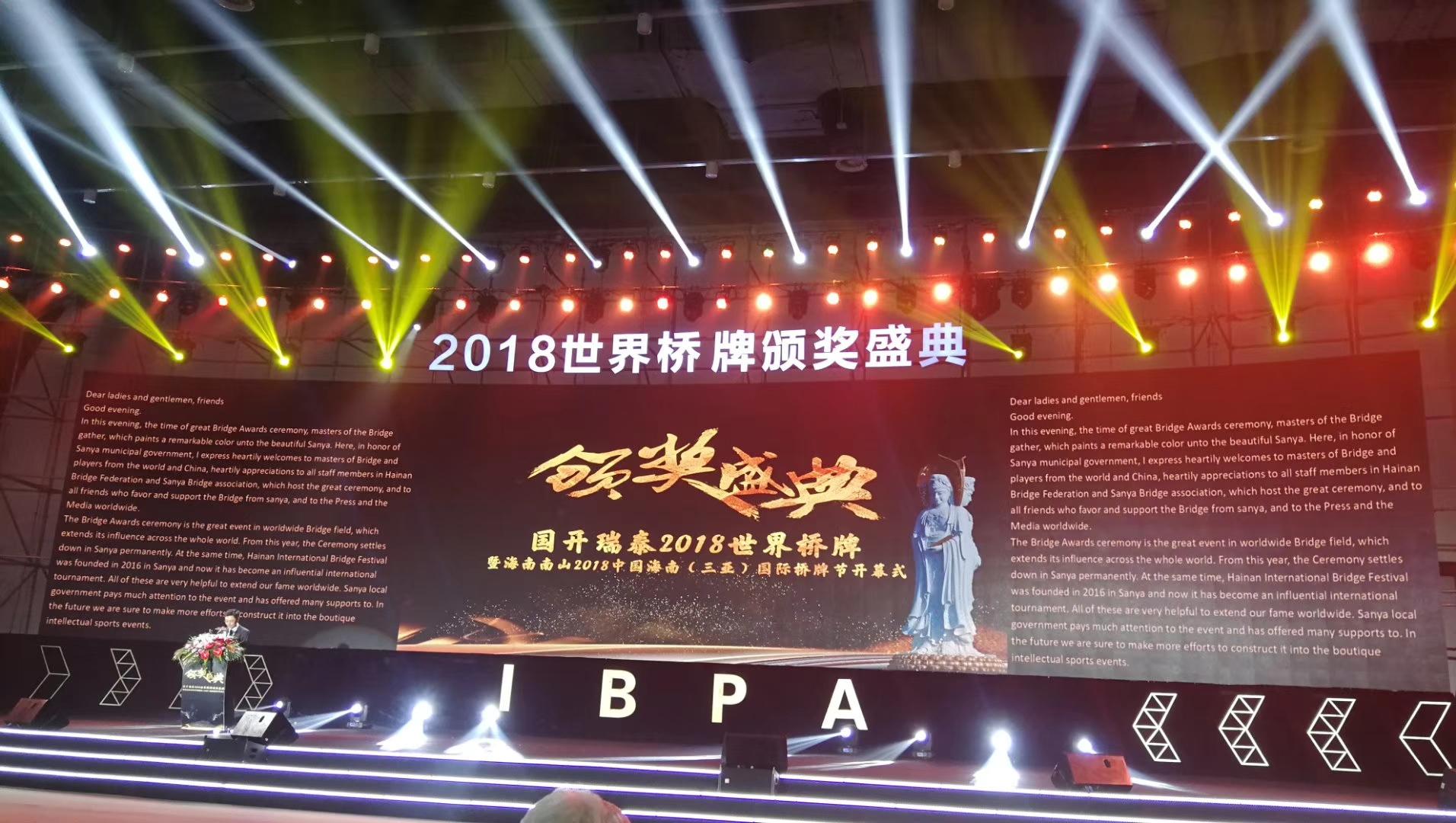 """""""钙立速杯""""2018中国海南(三亚)国际桥牌节比赛完美落幕"""