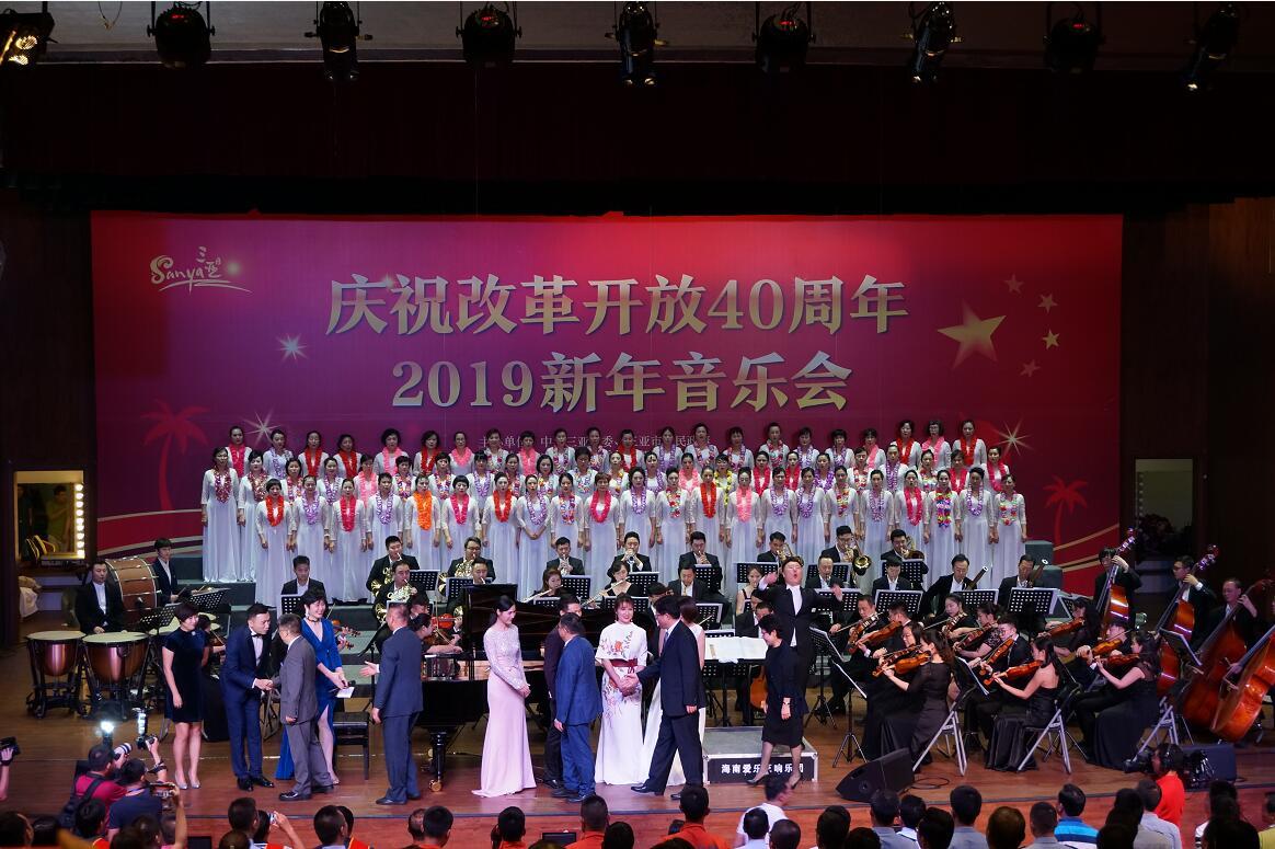 董事长张立女士应邀出席三亚市庆祝改革开放40周年暨2019新年音乐会