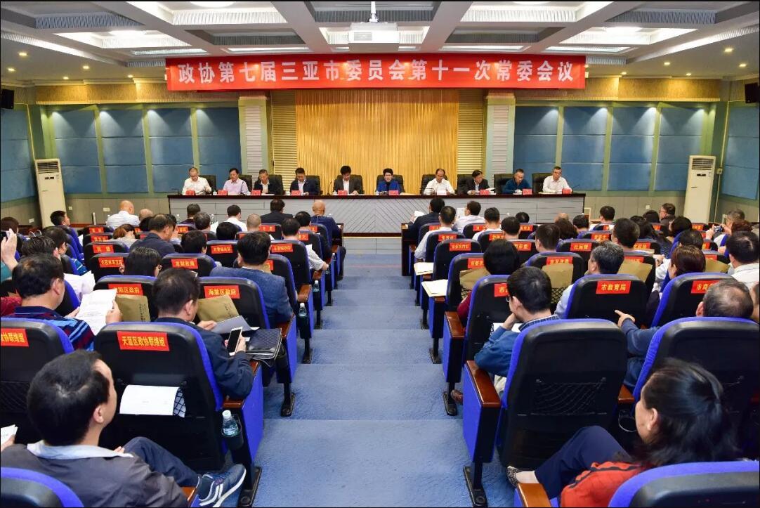 董事长张立出席政协第七届三亚市委员会常务委员会第十一次会议