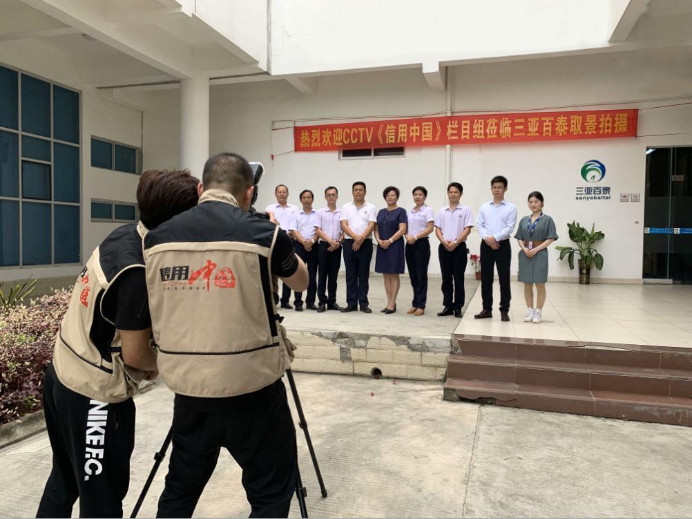 CCTV《信用中國》欄目組采訪中國信用企業——三亞百泰