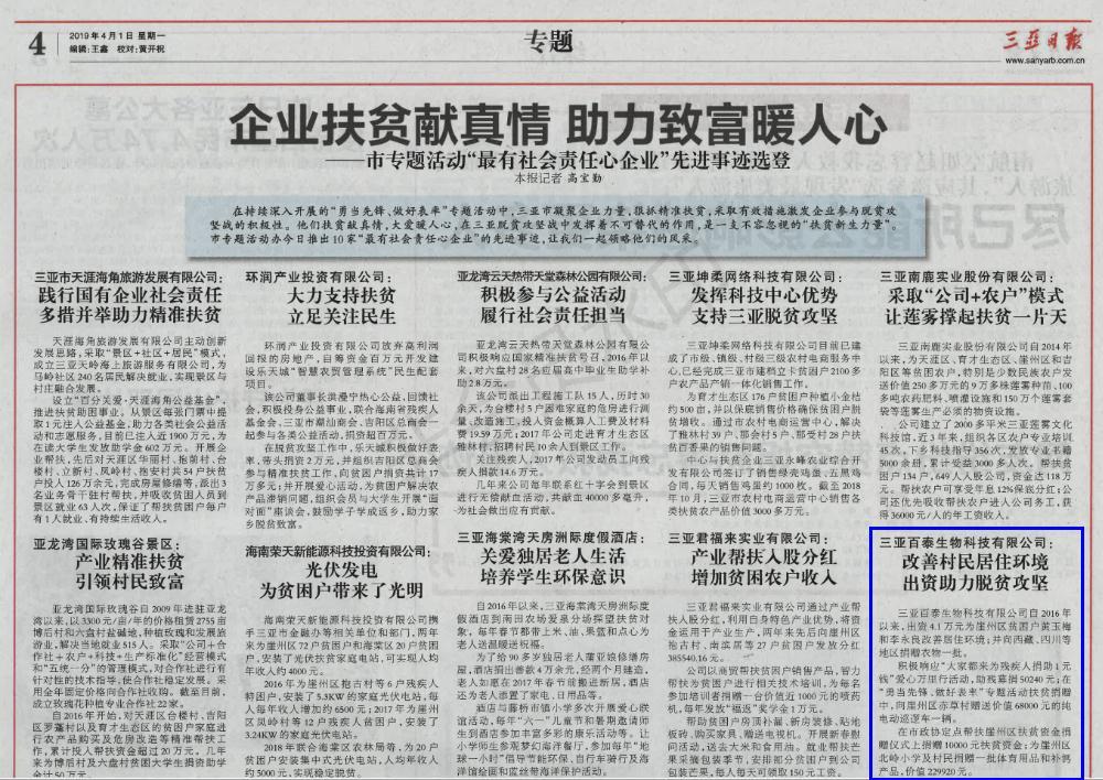 """三亞百泰被評為""""最有社會責任心企業"""""""