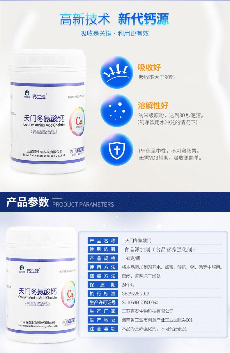 钙立速孕妇纳米氨基酸螯合钙中老年人天门冬氨酸钙儿童粉全国招商