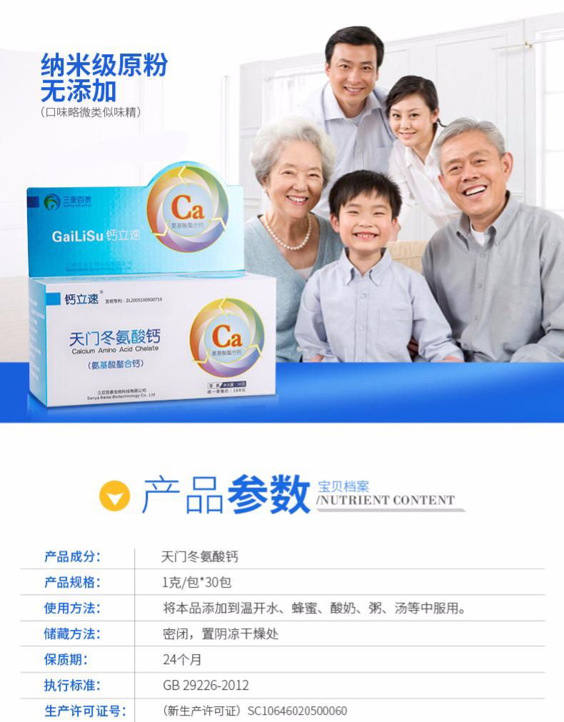 钙立速中老年人纳米氨基酸螯合钙孕妇天门冬氨酸钙儿童钙盒装招商