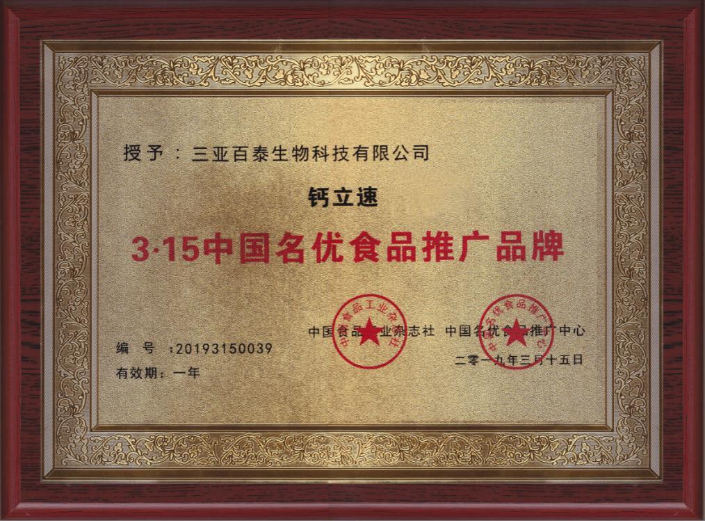 """三亞百泰鈣立速牌天門冬氨酸鈣被評為""""3.15中國名優食品推廣品牌"""""""