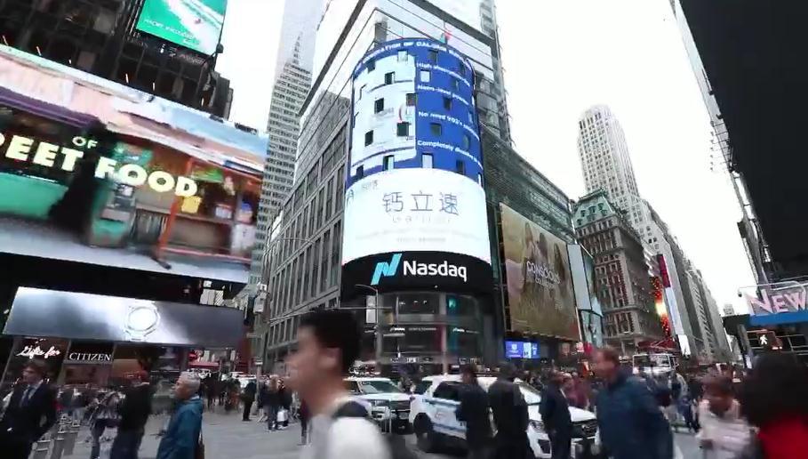 三亞百泰廣告時隔一年再次登陸美國紐約時代廣場大屏幕