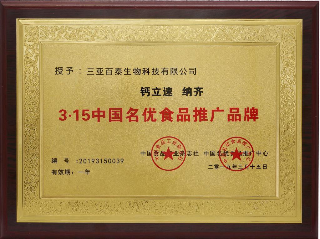"""三亚百泰钙立速牌天门冬氨酸钙被评为""""3.15中国名优食品推广品牌"""""""