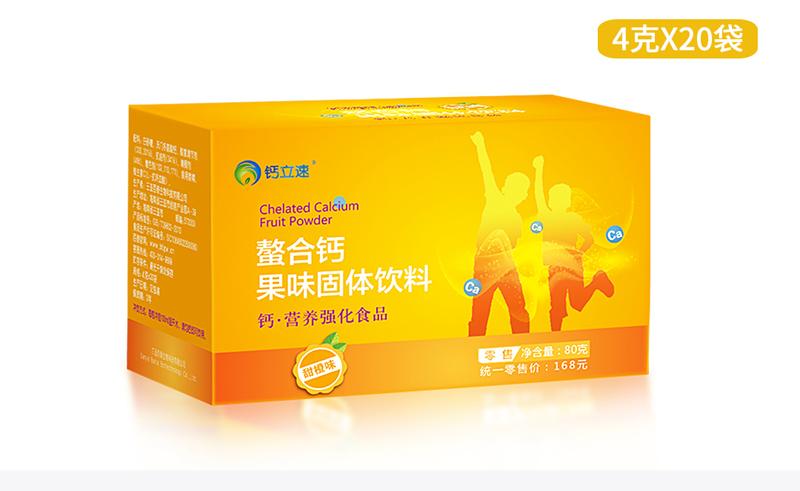 钙立速儿童纳米螯合钙