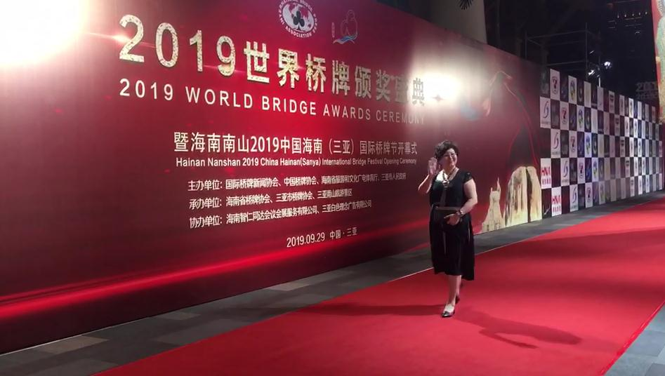 董事长张立女士应邀出席2019世界桥牌颁奖盛典