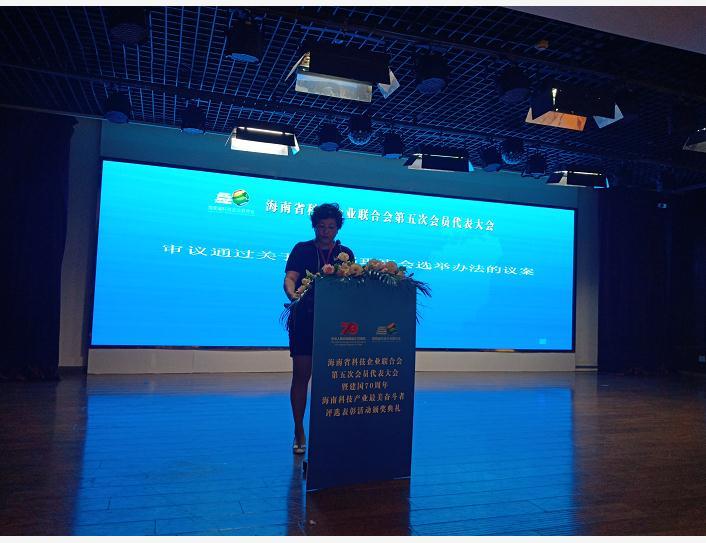 海南省科技企業聯合會第五次全省會員代表大會圓滿召開
