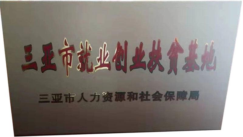 """熱烈祝賀百泰生物被三亞市人社局評為""""三亞市就業創業扶貧基地"""""""
