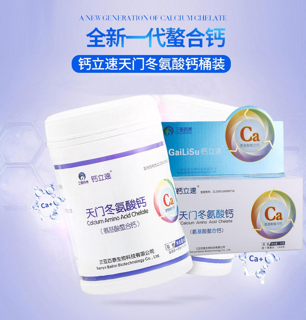 天门冬氨酸钙提高增强免疫力抗疲劳